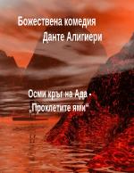 Божествена комедия - Данте Алигиери Осми кръг на Ада - Проклетите ями