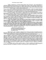 Хора и богове в поемата Илиада