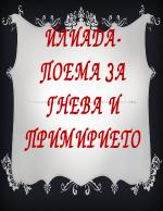 Илиада - поема за гнева и примирението