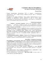 Особености на старата българска книжнина
