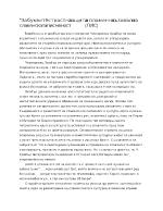 За буквите-страстна защита и пламенна възхвала на славянската писменост
