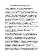Блага Димитрова - творчество