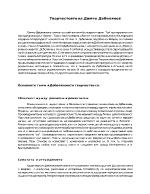 Анализ на тема Основни теми и ключови думи в творчеството на Димчо Дебелянов
