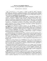 Тютюн на Димитър Димов - роман за деградиралата нравственост