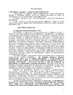 Марк Тулий Цицерон и Съдебна реторика