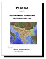 Природни паркове и pезервати на Балканския полуостров
