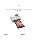 Устройства за извеждане на графична и фото информация- принтери