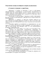 Теоретични основи на набиране и подбор на персонала