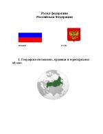 Руска Федерация