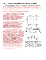 Устройства за въвеждане на печатания материал