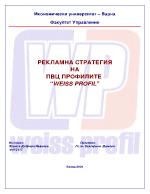 Рекламна стратегия на PVC- профилите Weiss Profil
