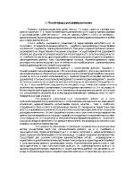 Лекции по административно право