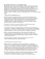 Организация на управлението на иновационния процес