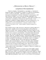 Обесването на Васил Левски - смъртта и безсмъртието