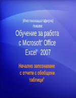 Презентация за Excel