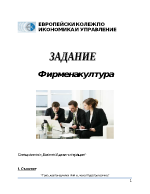 Доклад по фирмена култура
