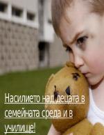 Насилието над децата в семейната среда и в училище