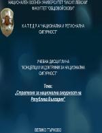 Стратегия за национална сигурност на Република България