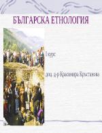 Етнологията като наука