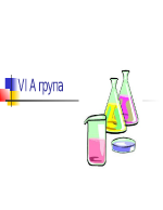 Химичните елементи от VI А група
