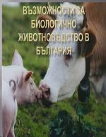 Възможност за биологично животновъдство в България