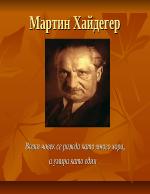 Мартин Хайдегер
