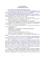 Устройство и принцип на работа на трансформатора