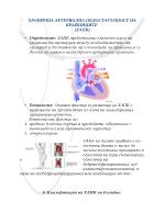 Хронична артериална недостатъчност на крайниците ХАНК