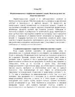 Ферментационен и следферментационен стадий Фази на развите на микроорганизмите