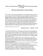 PR - между информацията и манипулацията
