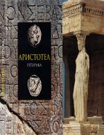 Реторика Аристотел