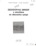 Eкологична химия и опазване на околната среда