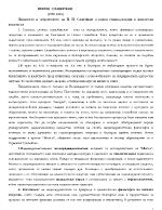 Личността и творчеството на П П Славейков в някои социокултурни и ценностни контексти