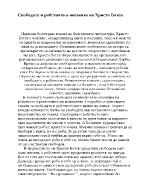 Свободата и робството в поезията на Христо Ботев