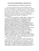 Българско възраждане в литература на възраждането