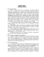 Даниел Дефо и Робинзон Крузо