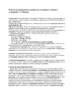 Темата за страданието в живота на селянина в поемата Градушка от Яворов