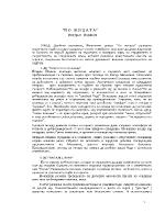 По жицата от Йовков
