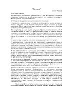 Противопоставителния съюз в Потомка план-конспект