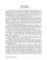 Бел Ами от Ги дьо Мопасан анализ по БЕЛ