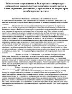 Сравнителна характеристика на историческото време в което се развива действитето с процесите в България в преосвобожденската епоха - Железния светилник