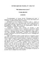 Атанас Далчев - Метафизически сонет