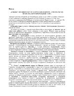 Йовков - ИНДЖЕ
