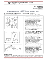 Теория на Електрониите схеми - курсова работа