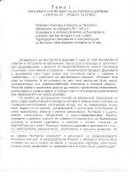 Създаване и укрепване на българската държава Края на VII - средата на IX век