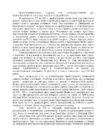 Политическата съдба на прабългарите до образуването на Българската държава