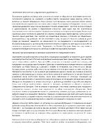 Причини и фактори за създаване на Българската държава