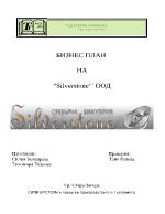 Бизнес план на Silverstone ООД