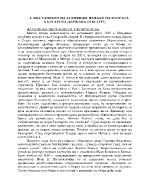 Въстанието на Асеневци Начало на втората Българска държава 1185-1197