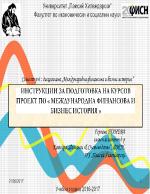 международна финансова и бизнес история